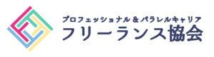 フリーランス協会ロゴ